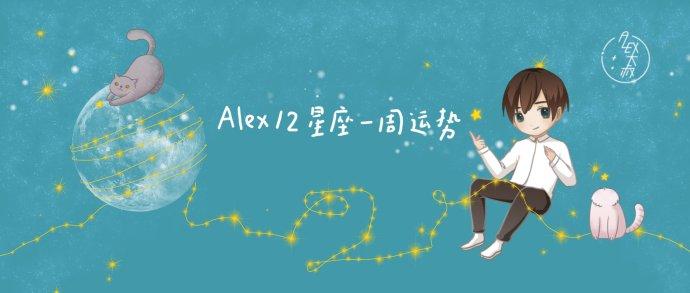 Alex是大叔一周星象解读2019.4.1-4.7