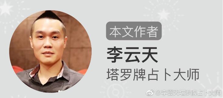 李雲天塔罗牌2019年5月生肖运势