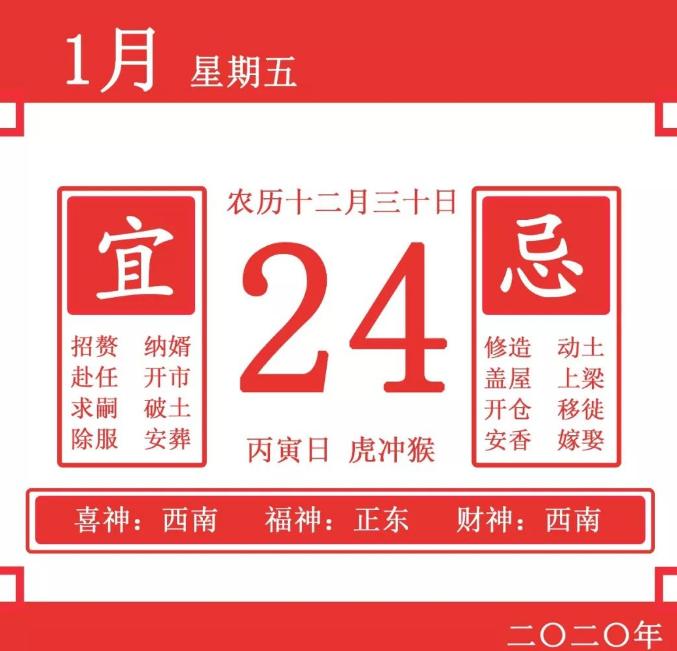 肖百奇每日生肖运势2020.1.24