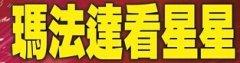 【玛法达看星星11/20-11/26短兵相接 緣起緣滅】