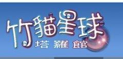 【竹猫星球一周塔罗运势2014.11.24-11.30】