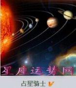 【占星骑士一周职场运势2014.12.8-12.14】