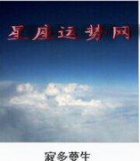 【寂多蔓生一周星座运势2014.12.8-12.14】
