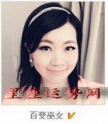 【百变巫女一周星座运势2015.1.5-1.11】
