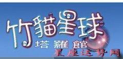 【竹猫星球一周星座运势2015.1.5-1.11】