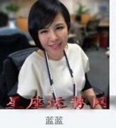 【蓝蓝占星一周星座运程2015.1.5-1.11】