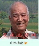 【山水清澈每日星座运势—2015.11.17】