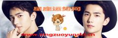 【YAO叔每日星座运势——2015.11.17】