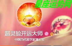 【超灵验开运大师日历吉凶2015.11.17】