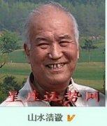 【山水清澈每日星座运势—2015.11.18】