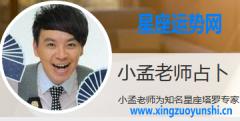 【小孟老师每日运势综合—2015.11.27】