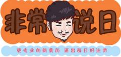 【水则堂每日生肖开运宜忌2015.12.01】