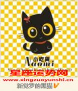 【猫石对话每日喵喵运势—2015.12.01】
